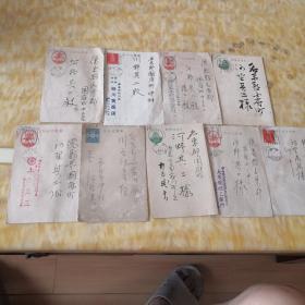日本邮笺 9张