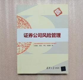 清华汇智文库:证券公司风险管理