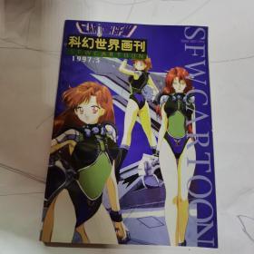 漫画:科幻世界画刊 1997年第3期