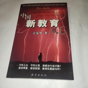 中国新教育风暴(作者签名盖章)