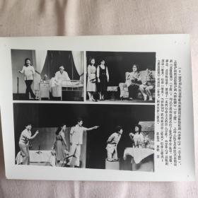1984年,南京部队政治部前线歌舞团演出的《芳草心》,上海沪剧院演出的《姊妹俩》,上海人民艺术剧院演出的话剧《真情假意》