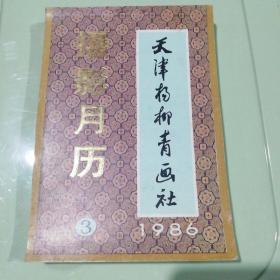 天津杨柳青画社 摄影月历 1986(3)
