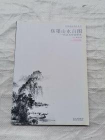 焦墨山水百图:画法及理论研究