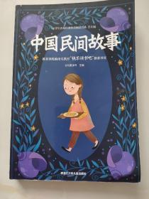 小学生名家经典快乐阅读书系 5年级中国民间故事