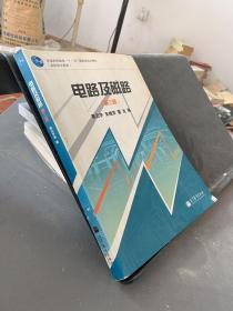 高职高专教育普通高等教育十一五国家级规划教材:电路及磁路(第3版)