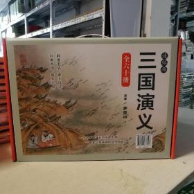 特惠|  三国演义(套装共60册)——中国连环画经典故事系列