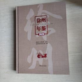徐州年鉴2020