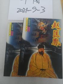赵匡胤:铁血皇帝:长篇历史小说