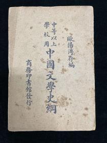 中國文學史綱 中等以上學校用 民國 商務印書館 教材