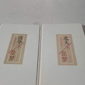 清华不是梦(精装版 )北大不是梦共2册