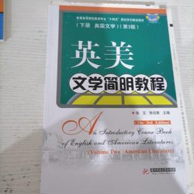 英美文学简明教程下册(美国文学)(第3版)