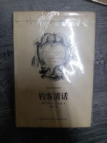 钓客清话(存5-23)(32开)