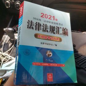 司法考试2021 2021年国家统一法律职业资格考试法律法规汇编(主观题考试专用)