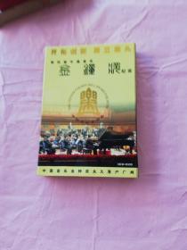 第四届中国音乐金钟奖纪实 (3CD+1DVD +手册一本)