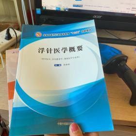 """浮针医学概要·全国中医药行业高等教育""""十三五""""创新教材"""