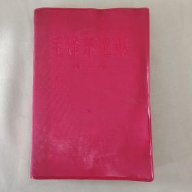毛泽东选集 第一卷 红色磨砂塑皮