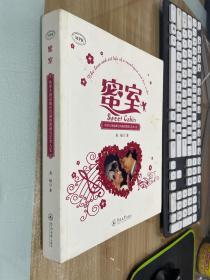 蜜室:性学大师吴敏伦伉俪的爱情与艺术人生