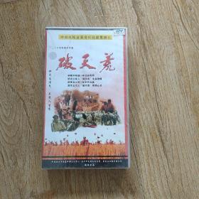 破天荒 陈康 秦卫东 王红梅 张国强 连续剧 vcd 电视剧 26碟