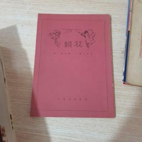 朝花(周刊)(1-20期合订本)