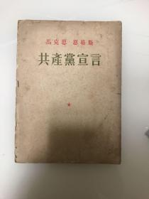 共产党宣言(1953)