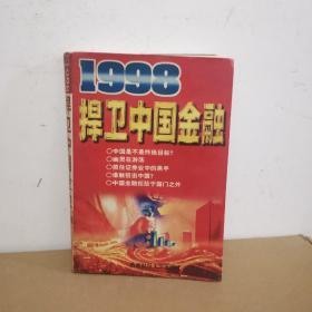 1998:捍卫中国金融