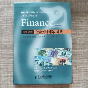 金融学国际词典(英汉对照)