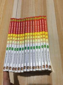 正版 52集电视卡通系列丛书 西游记( 4.8.9.11.12.13.14.15.16.17.18.19.20.21.22.23)16本合售