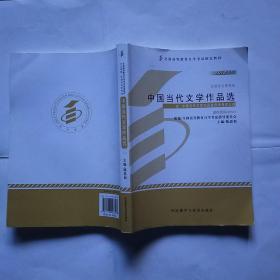 全新正版自考教材005310531中国当代文学作品选2012版陈思和编外研社