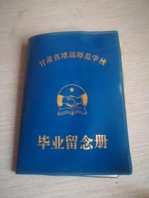 甘肃省靖远师范学校毕业留念册