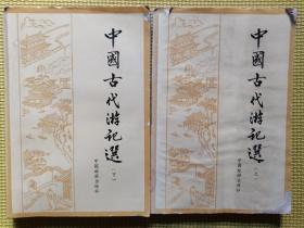中国古代游记选(上下)