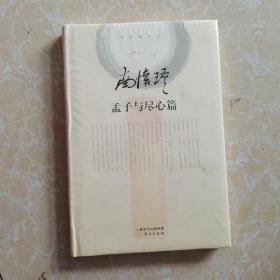 南怀瑾作品集2 孟子与尽心篇(精装版)