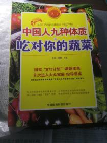 九种体质人生攻略丛书:中国人九种体质之吃对你的蔬菜