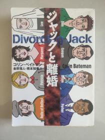 ヅヤツクと离婚 (日文原版)
