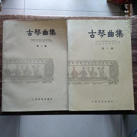 《古琴曲集》第一集 第二集2册