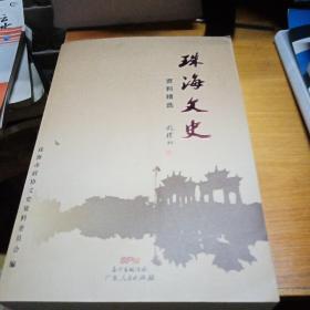 珠海文史 资料精选