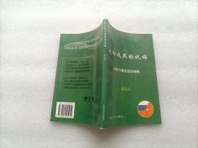 走向成熟的祝福 — 1999中俄友谊交响曲   陈昊苏签赠本
