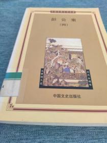 彭公案(四)——中国古典文学名著