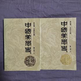 中国美学史:第二卷(一版一印 品相极好 内页近全新)