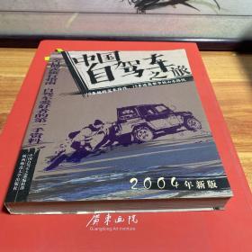 中国自助旅行丛书