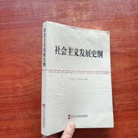 中共中央党校教材:社会主义发展史纲