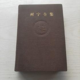列宁全集 (19 第十九卷 )布面精装 59年北京1版1印