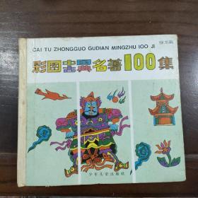 彩图中国古典名著100集--绿龙篇