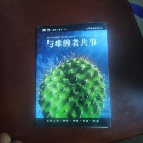 与难缠者共事:管理人手册06