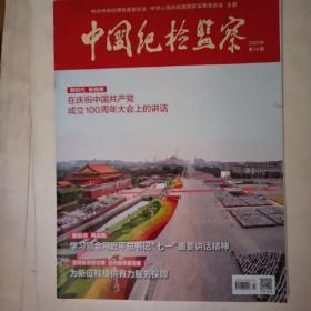 中国纪检监察(2021年十四期)