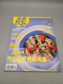 天天饮食2002年8 创刊号