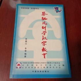 婴幼儿科学汉字教育