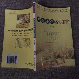 中国小说名句鉴赏.第三册