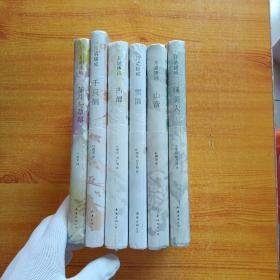 川端康成:藤花与草莓、千只鹤、古都、雪国、山音、睡美人  共6本合售  精装【都是全新未拆封】