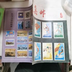 集邮1983-9