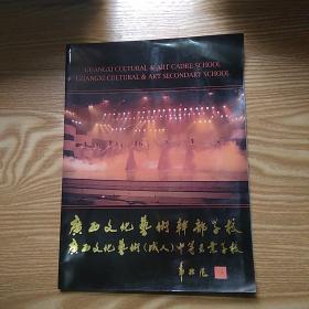广西文化艺术干部学校广西文化艺术【成人】中等专业学校演出